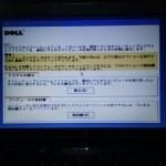 DELL Vostro 1510 Windows XP リカバリ(HDD内リカバリ領域)。広島市安佐南区のお客様