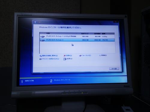 Windows XPからWindows 7へクリーンインストール