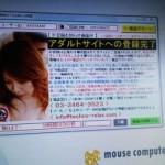 デスクトップにアダルトサイトへの登録完了。駆除作業。広島県廿日市市へ訪問サポート
