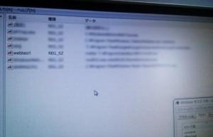 デスクトップにアダルトサイトへの登録完了。駆除作業