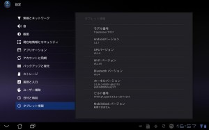 ASUS Eee Pad Transformer TF101 日本版 8.6.5.21 Root化