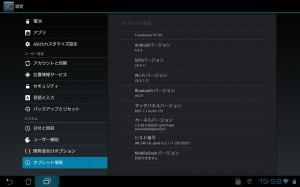 ASUS Eee Pad Transformer TF101 日本版 8.6.5.21 Root化。ICSインストール