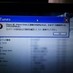 iTunes ネットワーク接続がタイムアウトする。広島市中区へ訪問サポート。