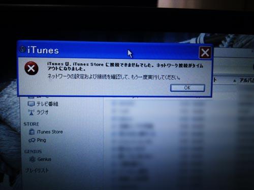 iTunes ネットワーク接続がタイムアウトする
