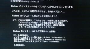 Windows XP 「hal.dll」エラーが出て起動出来ない