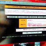 「アダルトサイトをご利用頂き有難うございます」ワンクリックウェア駆除。広島市安芸区へ訪問サポート修理