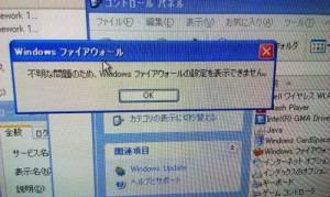 Windows XP ファイアウォールが有効にならない