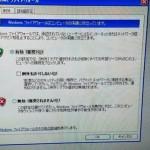 Windows XPのファイアウォールサービスが起動できない。