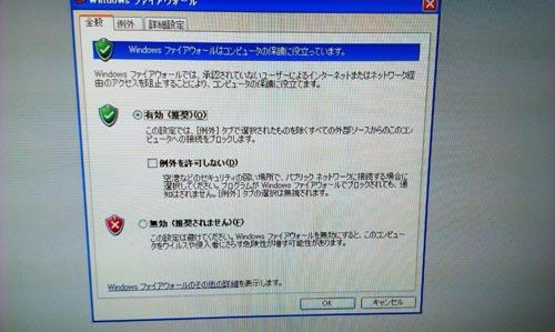 Windows XPのファイアウォールサービスが起動できない
