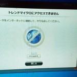 トレンドマイクロ「パスワードパスワードマネージャー」 トレンドマイクロにアクセスできない。