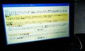 Windows 最適化や高速化。その結果、エラー多発。