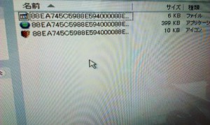 偽ウイルスソフト「System Care Antivirus」を削除・駆除。