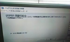 Windows XP 「問題が発生したため、explorer.exe を終了します。」繰り返し発生。操作できない。