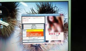 デスクトップにアダルト完了通知「RUSHをご利用頂き有難うございます」