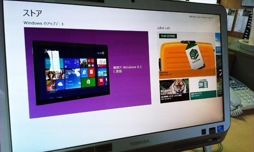 WindowsストアからWindows8から8.1へアップデート。
