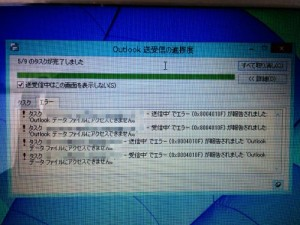 Outlook 2010 送受信エラー 「0x8004010F」