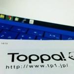 インターネットをメガエッグからNTTへ。Toppa! プロバイダ設定。