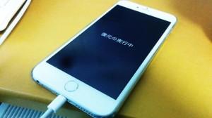 iPhone6 復元途中でエラーが発生して復元できない。