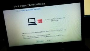 富士通 LIFEBOOK AH45/R ハードディスク交換とリカバリ。