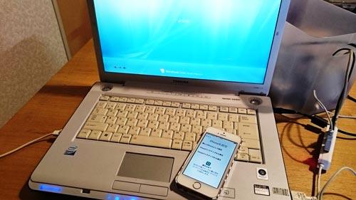 Windows Vista iPhone復元