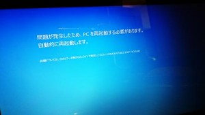 Windows10 UNMOUNTABLE_BOOT_VOLUME