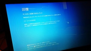 Windows10 エラーコード 0xc0000001