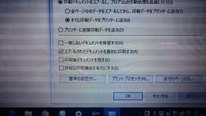 Windows10へアップグレード後、印刷すると文字化け。プリンタ設定の変更。