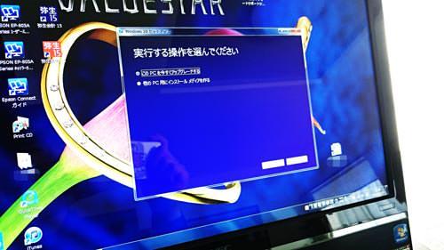 NEC VN770 Windows10へアップグレード