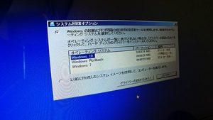 Windows10アップグレード中に強制終了。システム回復オプション。