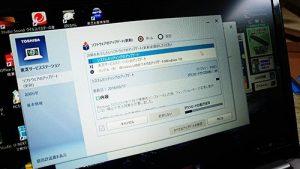 東芝 dynabook KIRA V73/TS アップデート