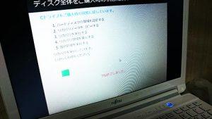 富士通 LIFEBOOK AH53 OS再インストール リカバリ