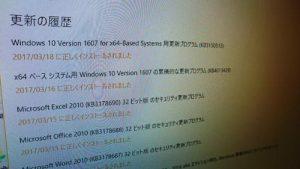 Windows10 「Windows Media Playerは動作を停止しました」原因