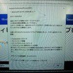 詐欺警告にご注意。画面上に「あなたのPCはブロックされました」と表示される。