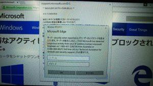 あなたのPCはブロックされました。ユーザー名とパスワード。