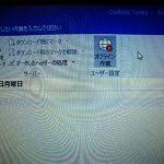 Outlook オフライン作業からオンライン作業に切り替わらない。