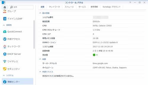 synology DS918+ メモリ 16GB