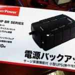 UPS CyberPower CP550 JP