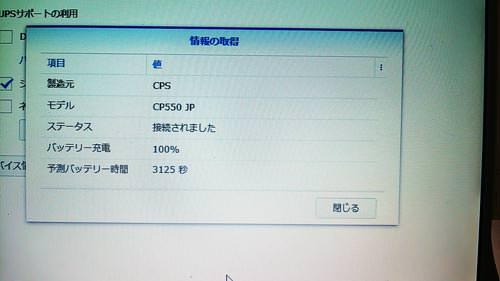 Synology DS 216j UPS CyberPower CP550 JP 状態確認