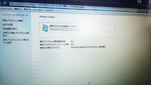 修正前 Windows 7 アップデート