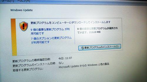 修正後 Windows 7 アップデート