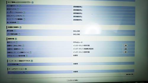 NEC Aterm WG2200HP プロバイダ設定