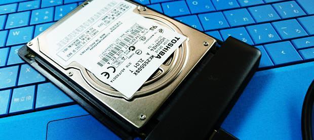 HDDデータ移行サービス