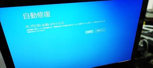 パソコントラブル | パソコン修復 | パソコン修理
