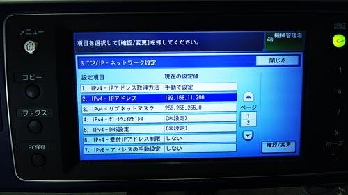 富士ゼロックス DocuCentre-V C2275  IPアドレス固定