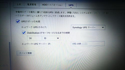 Synology DS416。Synology UPS サーバー 設定。