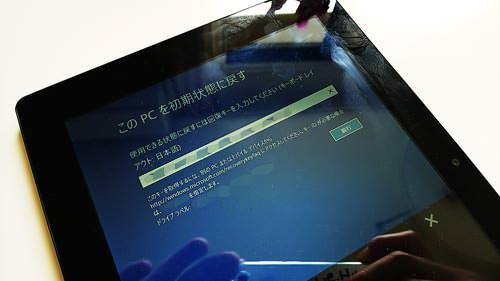 富士通 arrows Tab QH30/W 回復キー