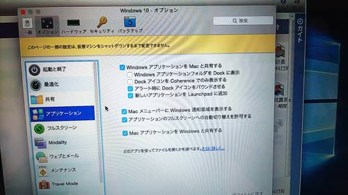 Parallels Desktop 設定変更