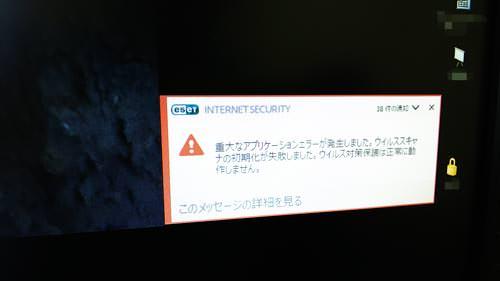 ESET Internet Security 重大なアプリケーションエラーが発生しました。
