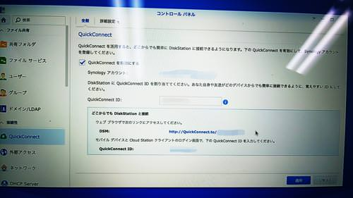 synology Quick Connect ログイン