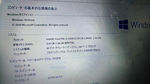 Windows10 実装メモリ(RAM)確認